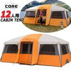 【CORE】12人用 大型テント 設置2分★コア Campvalley CORE EQUIPMENT インスタント キャビンテント ビッグテント 6人用 大家族  アウトドア キャンプ