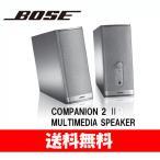 BOSE★Companion2 Series II★PC用/アンプ内蔵マルチメディアスピーカー ボーズ スピーカー PC用 有線 アンプ内蔵