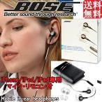 【送料無料】★BOSE★iPhone iPod iPad専用 イヤホン★MIEi CLUB モバイル インイヤー ヘッドセット mobile in-ear headset