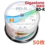 Gigastone★BD-R 25GB 50枚パック★ハイビジョン 6倍速 一回録画用 録画用 BDディスク ブルーレイディスク 大容量 プリンタ対応 ギガストーン