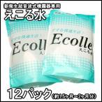 【送料無料】えこる水12パック(約2ヶ月分)【Ecolle専用】