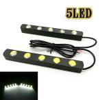 ショッピングLED LED デイライト 1w×5連×2個 計10連 白色 スポットライト仕様 送料無料