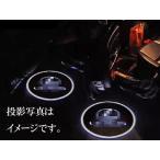 レクサス LS/ES/IS/LX/RX/GX カーテシ ドア ロゴ ランプ  送料無料