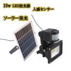 LED投光器 10w ソーラー発光 防犯 人感センサー 100w相当 白色
