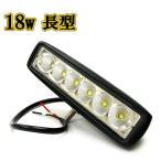 LED作業灯 18w 広角 白色 長型ワークライト 集魚灯 白色