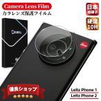 LEITZ PHONE 1 ライツ フォン ワン ライカ ライカフォン ワン カメラレンズ 保護フィルム 日本製AGC旭硝子