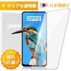 OPPO A73 ガラスフィルム OPPO A5 2020 ガラスフィルム OPPO Reno A ガラスフィルム OPPO R17 Neo ガラスフィルム OPPOA73 日本製AGC旭硝子 硬度9H 飛散防止