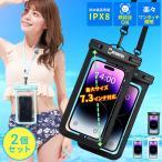【2個セット】顔認証対応 完全防水 スマホ防水ケース iPhone13 13pro 13promax 13mini iPhone12 iPhone11 Pro 8 7 6S 6 SE アイフォン11【送料無料】