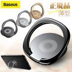 スマホリング バンカーリング iPhone 13 13pro 13promax 12 Mini 11 Pro Max XS 指輪型 軽い 薄い 安定 マグネット対応 可愛い 熊 動物 スマホホールリング
