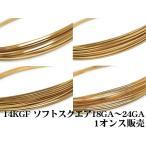 14KGF ワイヤー[スクエア][ソフト] 18GA〜24GAでサイズ選択[...