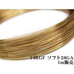 14KGF ワイヤー[ソフト] 28GA(0.32mm)[1m販売](14K-WI8SF28GA