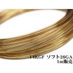 14KGF ワイヤー[ソフト] 26GA(0.40mm)[1m販売](14K-WI7SF26GA