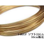 14KGF ワイヤー[ソフト] 22GA(0.64mm)[50cm販売](14K-WI5SF22GA