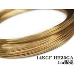 14KGF ワイヤー[ハーフハード] 30GA(0.25mm)[1m販売](14K-WI29HH30GA