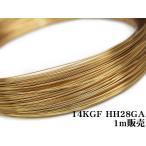 14KGF ワイヤー[ハーフハード] 28GA(0.32mm)[1m販売](14K-WI28HH28GA