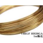 14KGF ワイヤー[ハーフハード] 26GA(0.40mm)[1m販売](14K-WI27HH26GA