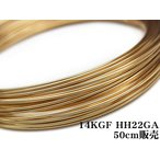14KGF ワイヤー[ハーフハード] 22GA(0.64mm)[50cm販売](14K-WI25HH22GA