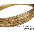 14KGF ワイヤー[ハーフハード] 21GA(0.72mm)[50cm販売](14K-WI24HH21GA