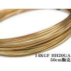 14KGF ワイヤー[ハーフハード] 20GA(0.81mm)[50cm販売](14K-WI23HH20GA