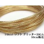 14KGF グリッター ワイヤー[ソフト] 20GA(0.81mm)[50cm販売](14K-30WI