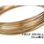 14KGF ワイヤー[ハーフハード] 16GA(1.29mm)[25cm販売](14K-1WI