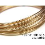 14KGF ワイヤー[ハーフハード] 18GA(1.02mm)[25cm販売](14K-2WI