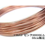 14KGF ピンクゴールドカラー ワイヤー[ハーフハード] 20GA(0.81mm)[50cm販売](14KPG-WIHH20GA
