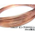 14KGF ピンクゴールドカラー ワイヤー[ハーフハード] 22GA(0.64mm)[50cm販売](14KPG-WIHH22GA