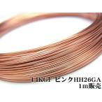 14KGF ピンクゴールドカラー ワイヤー[ハーフハード] 26GA(0.40mm)[1m販売](14KPG-WIHH26GA
