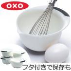 OXO オクソー ミニミキシングボウル フタ付 ホワイト 4セット ( ボウル 保存容器 ボール ミキシングボウル プラスチック )