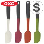 OXO オクソー シリコンスパチュラ S ( 食洗機対応 ヘラ ゴムヘラ シリコン製 )