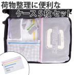 トラベルケース トラベルバッグ ホワイト5メッシュ ( メッシュポーチ 衣類収納 旅行グッズ )