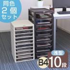 レターケース B4 浅型 10段 同色2個セット 書類ケース 書類収納 ( 書類 収納ケース 棚 整理 収納ボックス 収納 透明 ケース )