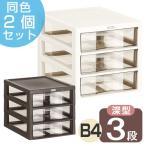 レターケース B4 深型 3段 同色2個セット 書類ケース 書類収納 ( 書類 収納ケース 棚 整理 収納ボックス 収納 透明 ケース )