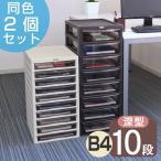レターケース B4 深型 10段 同色2個セット 書類ケース 書類収納 ( 書類 収納ケース 棚 整理 収納ボックス 収納 透明 ケース )
