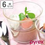 プリンカップ 耐熱ガラス 100ml パイレックス Pyrex 食器 同色6個セット ( プリン カップ 容器 耐熱 ガラス オーブン 電子レンジ )