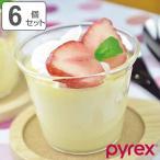 プリンカップ 耐熱ガラス 150ml パイレックス Pyrex 食器 同色6個セット ( プリン カップ 容器 耐熱 ガラス オーブン 電子レンジ )