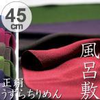 風呂敷 中巾 チーフ 正絹 ( しょうけん ) うずらちりめん 色の歳時記 45cm ふろしき 木箱入り ( 祝儀 ご祝儀 袱紗 ふくさ 包み )