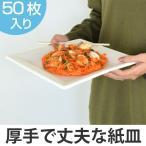 紙皿 業務用 プレート 26cm 50枚入 ( 使い捨て容器 紙容器 ペーパープレート )