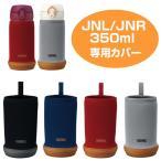 水筒カバー サーモス thermos マイボトルカバー JNL 350ml用 ( ボトルカバー JNL 0.35L 350ml カバー )