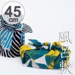 風呂敷 中巾 チーフ こはれ 風を聴く ねんりん 45cm ふろしき ナフキン ランチクロス 綿100% ( 綿 包み お弁当包み )