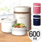保温弁当箱 ランチジャー ステンレス製 ランタス 600ml 2段 ( お弁当箱 ランチボックス 弁当箱 )