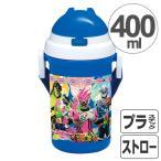 子供用水筒 仮面ライダーエグゼイド ストロー付 400ml キャラクター ( 軽量 保冷 ストローホッパー )