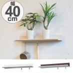 ラインシェルフ 飾り棚 フック付 幅40cm ディスプレイ棚 ( ウォールシェルフ 壁面ラック 棚 壁掛け 壁面 )