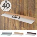 スリムシェルフ アクリル板 飾り棚 ディスプレイ棚 幅40cm ( ウォールラック 壁面ラック 棚 壁掛け 壁面 )