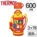 水筒 サーモス(thermos) 真空断熱 2ウェイボトル 直飲み&コップ付 カバー付 600ml ミッフィー FHO-600WFB ( 保温 保冷 子供用 )