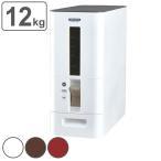 米びつ S計量米びつ 12kg型 1合計量 プラスチック製 ( ライスストッカー 米櫃 10kg ライスボックス )
