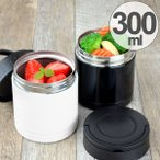 ショッピング保温 保温弁当箱 スープジャー ハンドル付 300ml フードポット ( スープボトル 真空断熱構造 ステンレス製 )