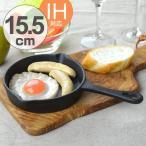 フライパン スキレット 丸型 15.5cm 鉄製 IH対応 ( ガス火対応 ミニフライパン 調理器具 食洗機対応 )