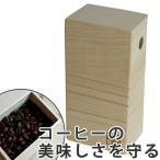 コーヒー豆 保存容器 画像
